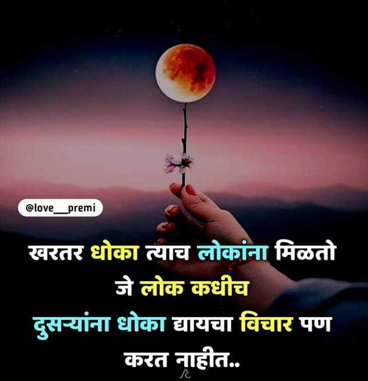 💔जख्मी दिल - @ love _ premi खरतर धोका त्याच लोकांना मिळतो जे लोक कधीच दुसऱ्यांना धोका द्यायचा विचार पण करत नाहीत . . - ShareChat