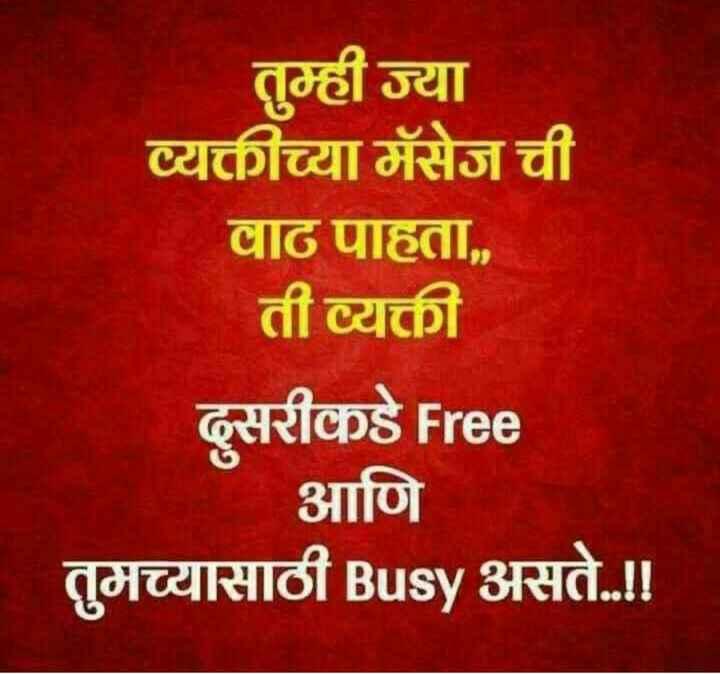 💔जख्मी दिल - तुम्ही ज्या व्यक्तीच्या मॅसेज ची वाढ पाहता , ती व्यक्ती दुसरीकडे Free आणि तुमच्यासाठी Busy असते . ! ! - ShareChat
