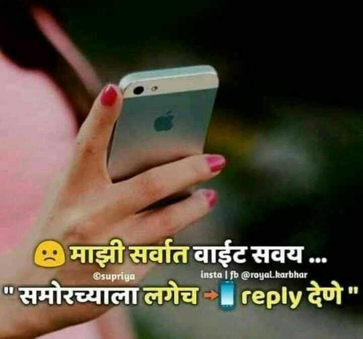💔जख्मी दिल - माझी सर्वात वाईट सवय . . . समोरच्याला लगेच - ireply देणे ©supriya insta   fb @ royal , karbhar - ShareChat