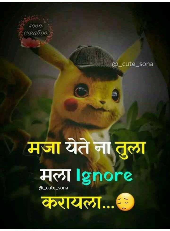 💔जख्मी दिल - 80120 creation @ _ cute _ sona मजा येते ना तुला मला Ignore करायला . . . @ _ cute _ sona - ShareChat