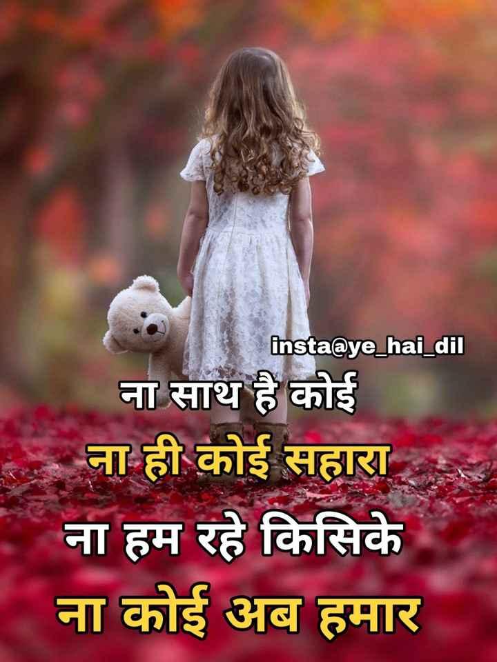 💔जख्मी दिल - insta @ ye _ hai _ dil ना साथ है कोई - ना ही कोई सहारा ना हम रहे किसिके ना कोई अब हमार - ShareChat