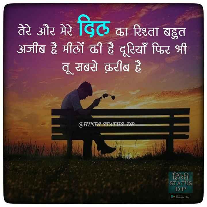 💔जख्मी दिल - तेरे और मेरे दिल का रिश्ता बहुत अजीब है मीठों की है दूरियाँ फिर भी तू सबसे क़रीब है । @ HINDI STATUS DP | हिंदी STATUS DP Google Play - ShareChat