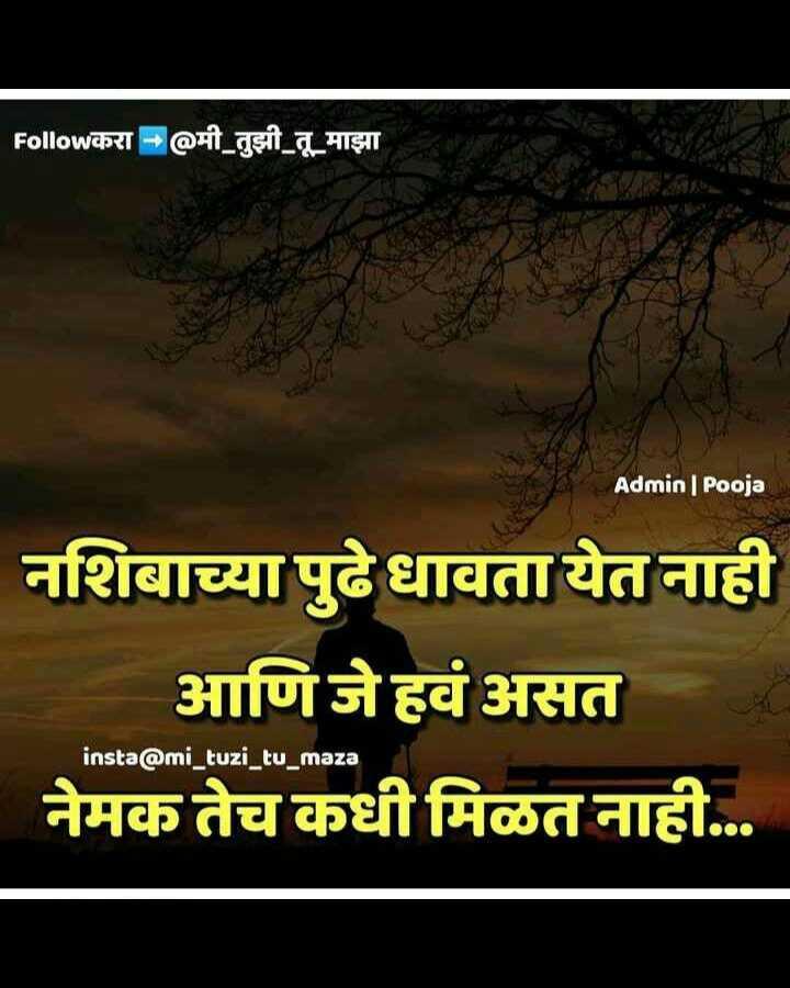 💔जख्मी दिल - Followकरा - @ मी _ तुझी _ तू माझा Admin | Pooja नशिबाच्या पुढे धावता येत नाही आणिजे हवं असत नेमकतेच कधी मिळत नाही . . . insta @ mi _ tuzi _ tu _ maza - ShareChat