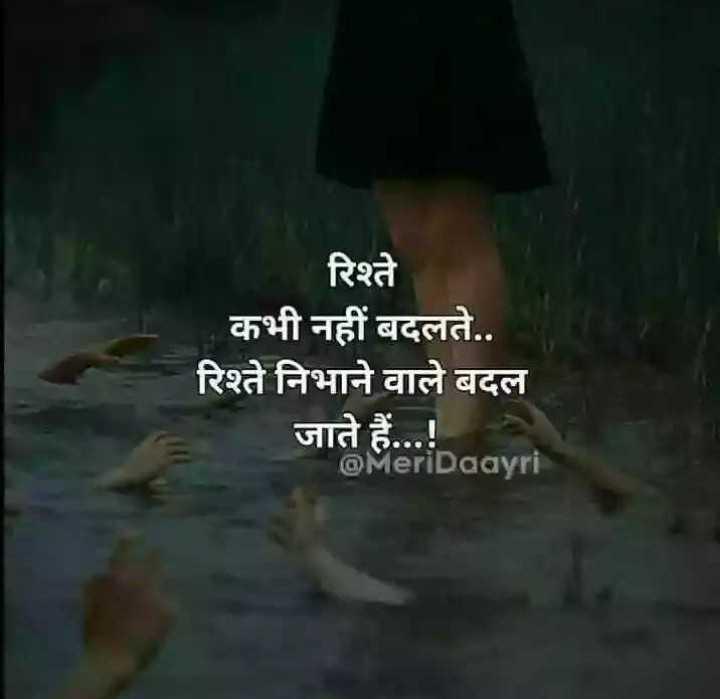 💔जख्मी दिल - रिश्ते कभी नहीं बदलते . . रिश्ते निभाने वाले बदल जाते हैं . . . ! Meridaayri - ShareChat