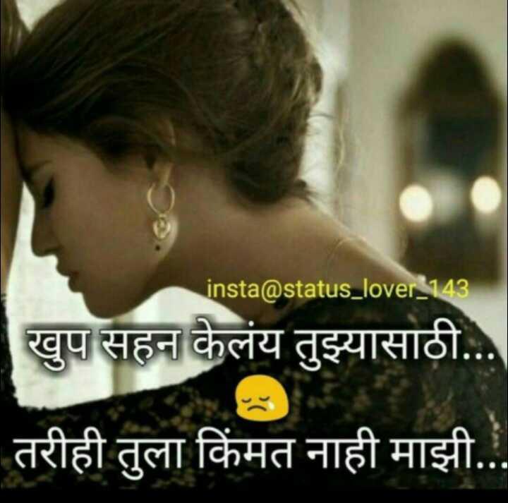 💔जख्मी दिल - insta @ status _ lover _ 143 खुप सहन केलंय तुझ्यासाठी . . . तरीही तुला किंमत नाही माझी . . . - ShareChat