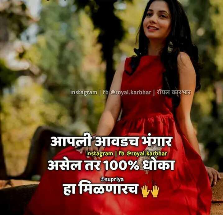 💔जख्मी दिल - instagram | fb eroyal . karbhar | रॉयल कारभार instagram | fb @ royal . karbhar आपली आवडच भगार असेल तर 100 % धोका हा मिळणारच ©supriya - ShareChat