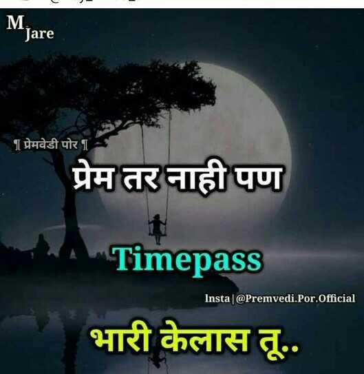 जख्मी दिल - Mare [ प्रेमवेडी पोर I प्रेम तर नाही पण Timepass Insta @ Premvedi . Por . Official भारी केलास तू . . - ShareChat
