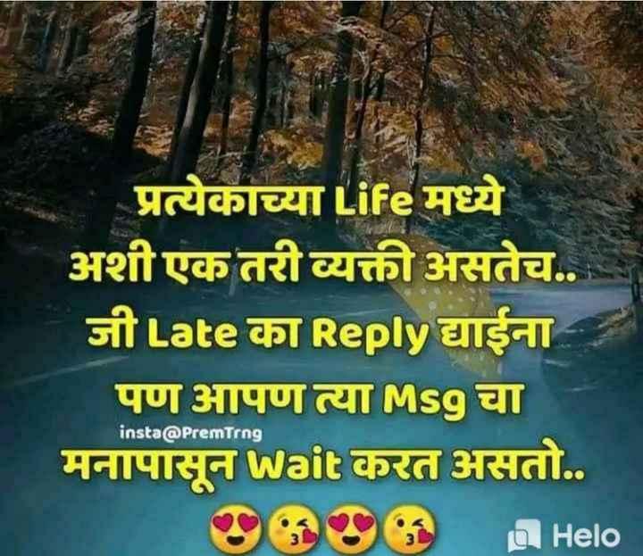 💔जख्मी दिल - प्रत्येकाच्या Life मध्ये अशी एक तरी व्यक्ती असतेच . . जी Late का Reply द्याईना पण आपण त्या Msg चा मनापासून wait करत असतो . . O90 insta @ Prem Trng - ShareChat
