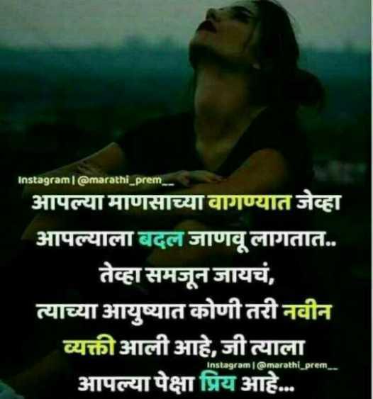 💔जख्मी दिल - Instagram @ marathi _ prem _ _ आपल्या माणसाच्या वागण्यात जेव्हा आपल्याला बदल जाणवू लागतात . . तेव्हा समजून जायचं , त्याच्या आयुष्यात कोणी तरी नवीन व्यक्ती आली आहे , जी त्याला । आपल्या पेक्षा प्रिय आहे . . . InstagramI @ marathi _ prem . . - ShareChat