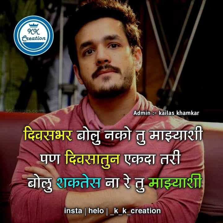 💔जख्मी दिल - KK Creation 99 images . com Admin : - kailas khamkar दिवसभर बोलु नको तु माझ्याशी पण दिवसातुन एकदा तरी बोलु शकतेस ना रे तु माझ्याशी insta | helo | _ k _ k _ creation - ShareChat