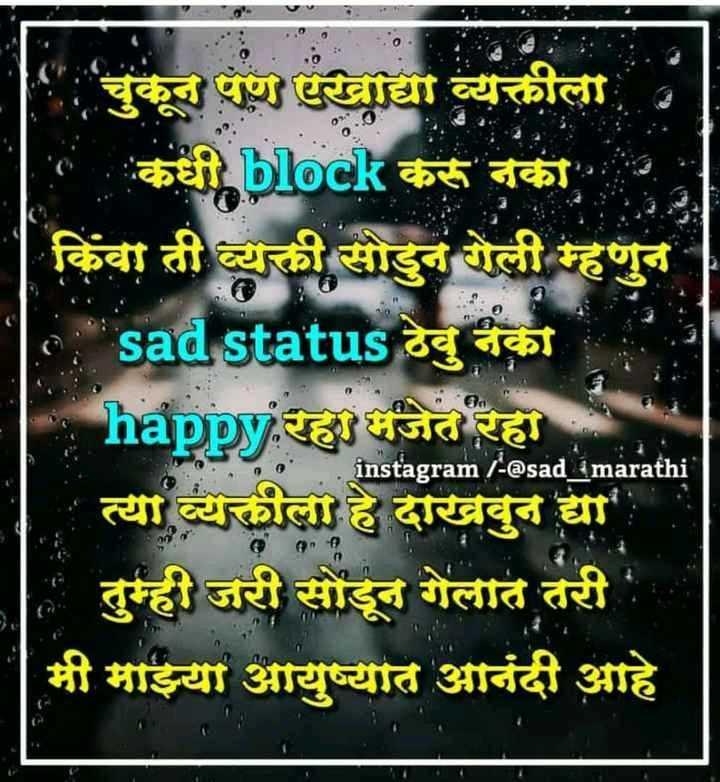 💔जख्मी दिल - : चुकून पण एखाद्या व्यक्तीला कधी block करू नका , किंवा ती व्यक्ती सोडुन गेली म्हणुन sad status ठेवु नका happy रहा मजेत रही । त्या व्यक्तीला हे दाखवुन द्या तुम्ही जरी सोडून गेलात तरी मी माझ्या आयुष्यात आनंदी आहे instagram / - @ sad marathi - ShareChat