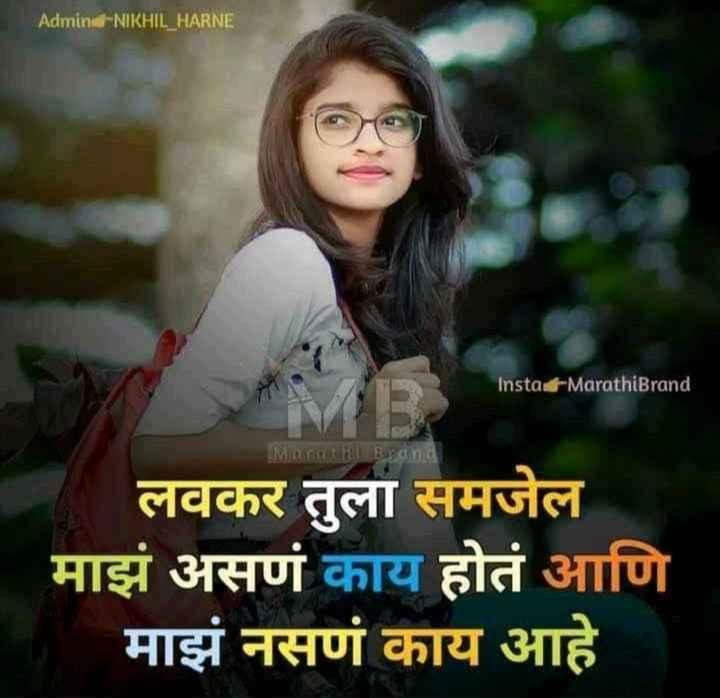💔जख्मी दिल - ' Admini - NIKHIL HARNE | Insta - MarathiBrand , CALLBasand लवकर तुला समजेल माझं असणं काय होतं आणि माझं नसणं काय आहे - ShareChat