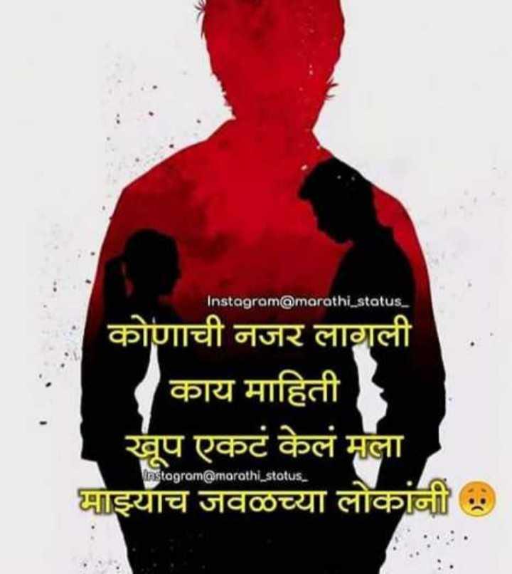 💔जख्मी दिल - - Instagram @ marathi _ status _ Instagram @ . कोणाची नजर लागली काय माहिती खूप एकटं केलं मला माझ्याच जवळच्या लोकांनी Instagram @ marathi _ stotus _ - ShareChat