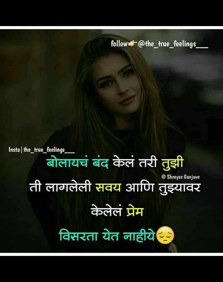 💔जख्मी दिल - follow @ the _ true _ feelings Insta | the _ true _ feelings _ © Shreyas Ganjave बोलायचं बंद केलं तरी तुझी ती लागलेली सवय आणि तुझ्यावर केलेलं प्रेम विसरता येत नाहीये - ShareChat