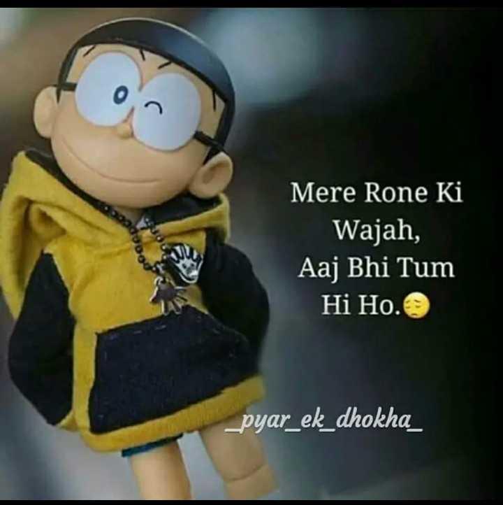 💔जख्मी दिल - Mere Rone Ki Wajah , Aaj Bhi Tum Hi Ho . _ pyar _ ek _ dhokha _ - ShareChat
