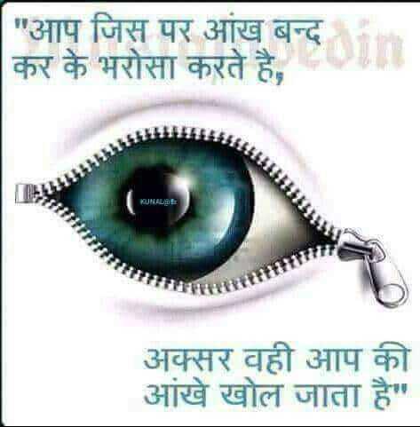 💔जख्मी दिल - आप जिस पर आंख बन्द कर के भरोसा करते है , , 17 MUNALI 1 } अक्सर वही आप की आंखे खोल जाता है - ShareChat
