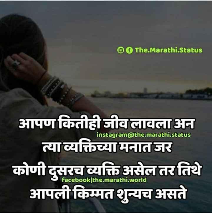 💔जख्मी दिल - Of The . Marathi . Status instagram @ the . marathi . status आपण कितीही जीव लावला अन त्या व्यक्तिच्या मनात जर कोणी दुसरच व्यक्ति असेल तर तिथे आपली किम्मत शुन्यच असते facebook the . marathi . world - ShareChat
