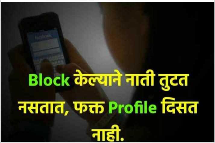 💔जख्मी दिल - Block केल्याने नाती तुटत नसतात , फक्त Profile दिसत नाही . - ShareChat