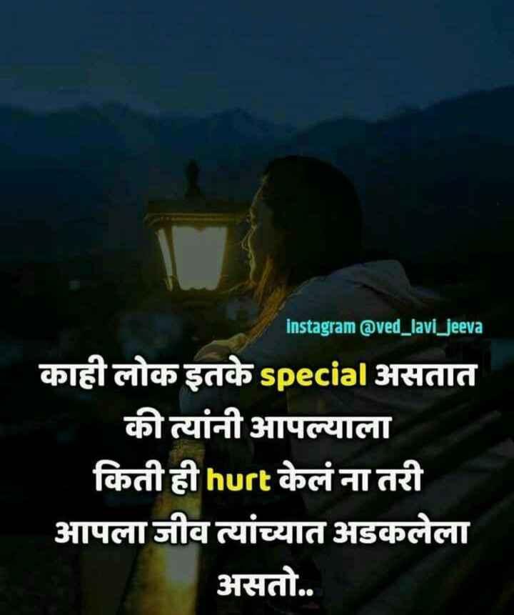 💔जख्मी दिल - instagram @ ved _ lavi _ jeeva काही लोक इतके special असतात की त्यांनी आपल्याला किती ही hurt केलं ना तरी आपला जीव त्यांच्यात अडकलेला असतो . . - ShareChat