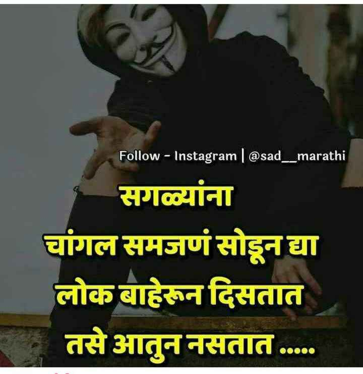 💔जख्मी दिल - Follow - Instagram @ sad _ _ marathi सगळ्यांना चांगल समजणं सोडून द्या लोक बाहेरून दिसतात तसे आतुन नसतात . . . . . - ShareChat