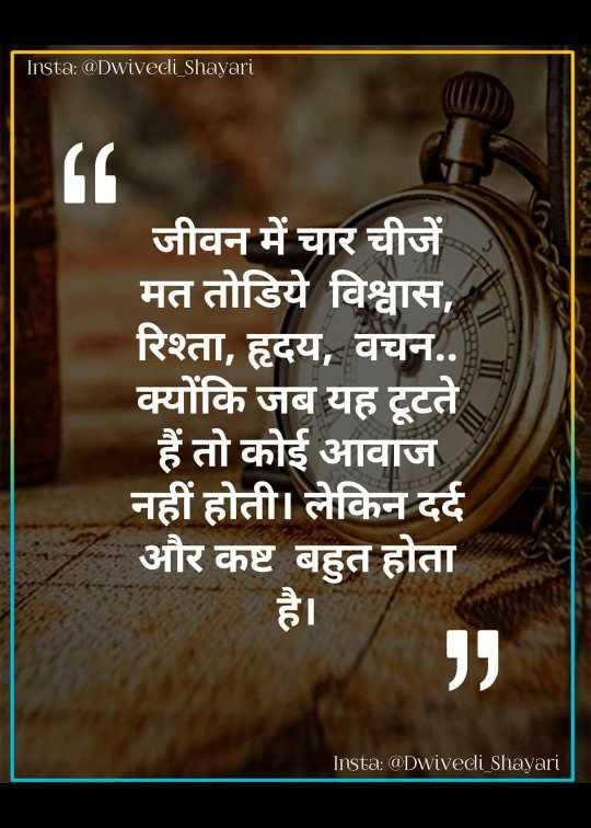💔जख्मी दिल - Insta : @ Dwivedi _ Shayari जीवन में चार चीजें मत तोडिये विश्वास , रिश्ता , हृदय , वचन . . क्योंकि जब यह टूटते हैं तो कोई आवाज नहीं होती । लेकिन दर्द और कष्ट बहुत होता है । Insta : @ Dwivedi Shayari - ShareChat