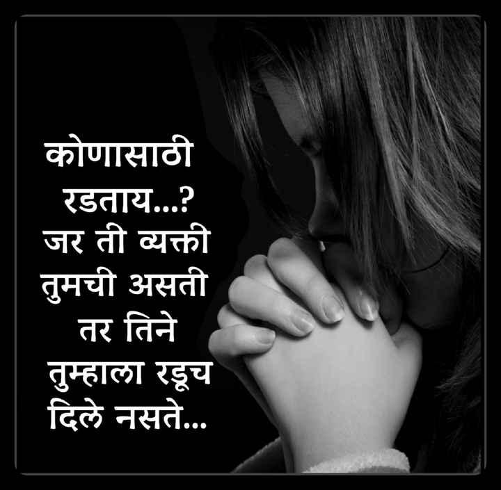 💔जख्मी दिल - कोणासाठी रडताय . . . ? जर ती व्यक्ती तुमची असती तर तिने तुम्हाला रडूच दिले नसते . . . - ShareChat