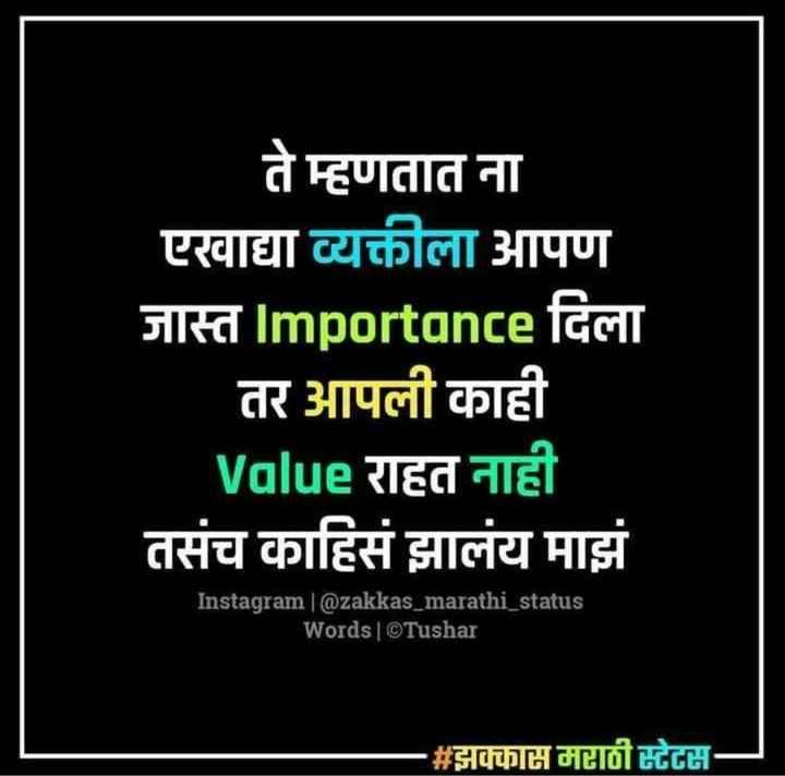 💔जख्मी दिल - ते म्हणतात ना एखाद्या व्यक्तीला आपण जास्त Importance दिला तर आपली काही Value राहत नाही तसंच काहिसं झालंय माझं Instagram   @ zakkas _ marathi _ status Words   ©Tushar # झTH मराठी स्टेटस - ShareChat