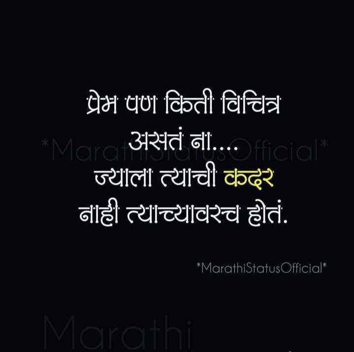 💔जख्मी दिल - प्रेम १UT किती विचित्र * Mor 31242 Gll . . . . fficial ' ज्याला त्याचे दर नाही त्याच्यावरच होतं . * MarathiStatus Official * - ShareChat