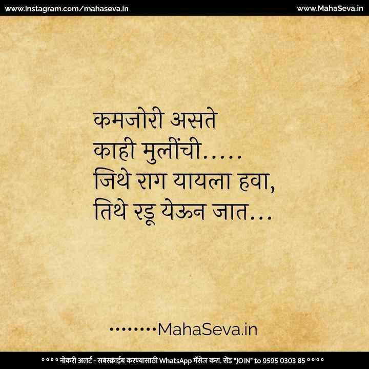 💔जख्मी दिल - www . instagram . com / mahaseva . in www . Maha Seva . in कमजोरी असते काही मुलींची . जिथे राग यायला हवा , तिथे रडू येऊन जात . . . . . . . . . . Mahaseva . in ०००० नोकरी अलर्ट - सबस्क्राईब करण्यासाठी WhatsApp मॅसेज करा . सेंड JOIN to 9595 0303 85 ०००० - ShareChat