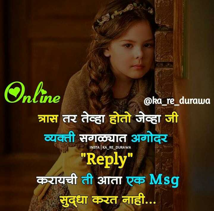 💔जख्मी दिल - Online @ ka _ re _ durawa त्रास तर तेव्हा होतो जेव्हा जी व्यक्ती सगळ्यात अगोदर Reply करायची ती आता एक Msg सुद्धा करत नाही . . INSTA | KA _ RE _ DURAWA - ShareChat