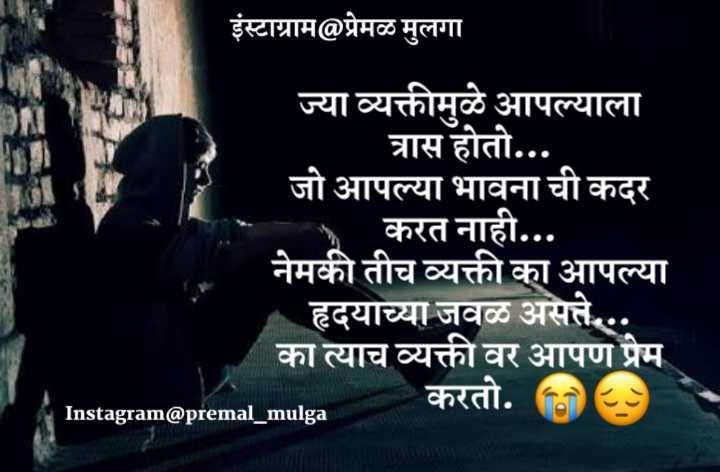 💔जख्मी दिल - इंस्टाग्राम @ प्रेमळ मुलगा ज्या व्यक्तीमुळे आपल्याला त्रास होतो . . . जो आपल्या भावना ची कदर करत नाही . . . नेमकी तीच व्यक्ती का आपल्या हृदयाच्या जवळ असते . . . का त्याच व्यक्ती वर आपण प्रेम _ करतो . GES Instagram @ premal _ mulga - ShareChat