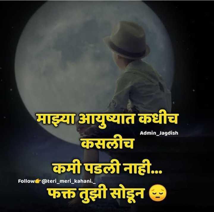 💔जख्मी दिल - Admin _ Jagdish माझ्या आयुष्यात कधीच कसलीच कमी पडली नाही . . . फक्त तुझी सोडून Follow @ teri _ meri _ kahani . _ - ShareChat