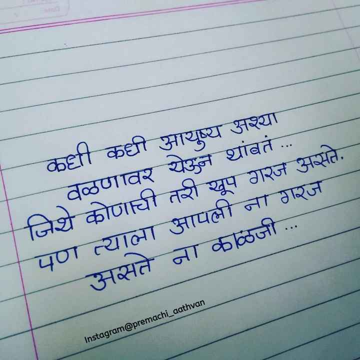 💔जख्मी दिल - कधी कधी आयूष्य अश्या वळणावर येऊन थांबतं . . . जिथे कोणाची तरी खूप गरज असते . पण त्याला आपली ना गरज असते ना काळजी . . . Instagram @ premachi _ aathvan - ShareChat