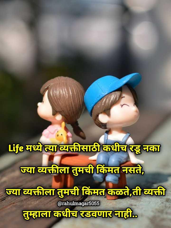 💔जख्मी दिल - ' Life मध्ये त्या व्यक्तीसाठी कधीच रडू नका ज्या व्यक्तीला तुमची किंमत नसते , ज्या व्यक्तीला तुमची किंमत कळते , ती व्यक्ती @ rahulmagar5055 तुम्हाला कधीच रडवणार नाही . . - ShareChat