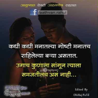 💔जख्मी दिल - आयुष्यात शेवटी आठवणीच राहतात f Taathvan . rahul कधी कधी मनातल्या गोष्टी मनातच राहिलेल्या बऱ्या असतात . उगाच कुणाला सांगून त्याला समजतीलच असं नाही . . . आयुष्यातील गलवर्ण वातान Edited By DhiRaj Patil - ShareChat
