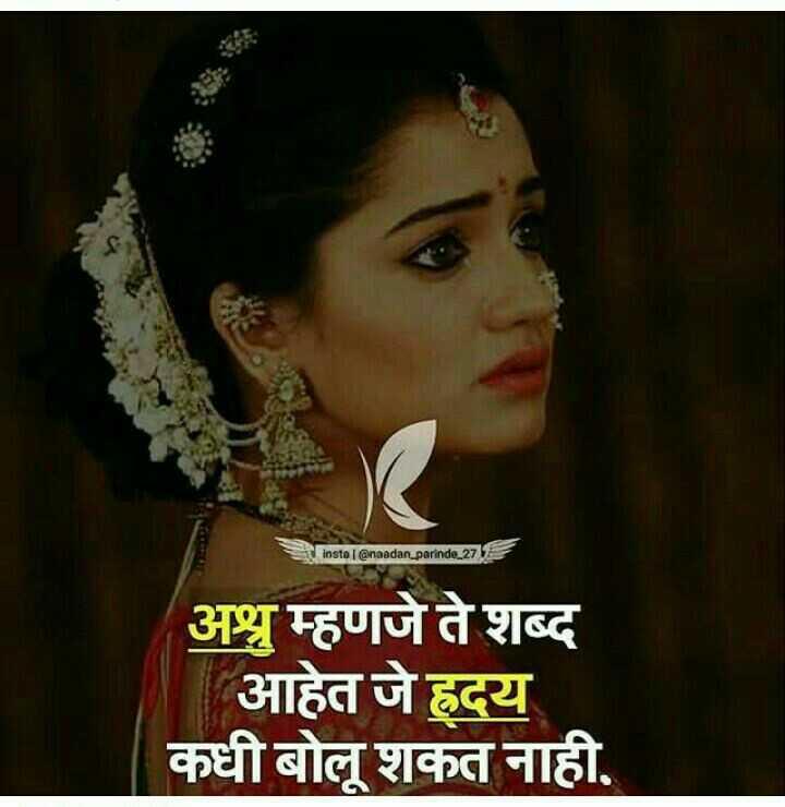 💔जख्मी दिल - Insta | naadan _ parinda _ 27 । अश्रु म्हणजे ते शब्द | आहेत जे हृदय कधी बोलू शकत नाही , - ShareChat