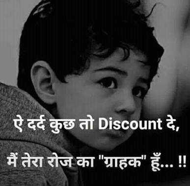 💔जख्मी दिल - ऐ दर्द कुछ तो Discount दे , ' मैं तेरा रोज का ग्राहक हूँ . . . . ! - ShareChat