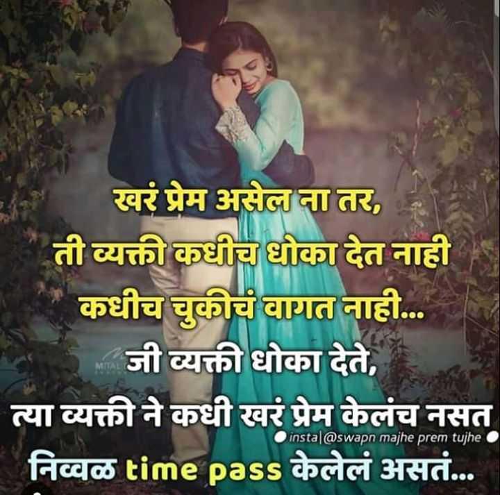 💔जख्मी दिल - खरं प्रेम असेल ना तर , ती व्यक्ती कधीच धोका देत नाही कधीच चुकीचं वागत नाही . . . जी व्यक्ती धोका देते , त्या व्यक्ती ने कधी खरं प्रेम केलंच नसत निव्वळ time pass केलेलं असतं . . . insta @ swapn majhe prem tujhe - ShareChat