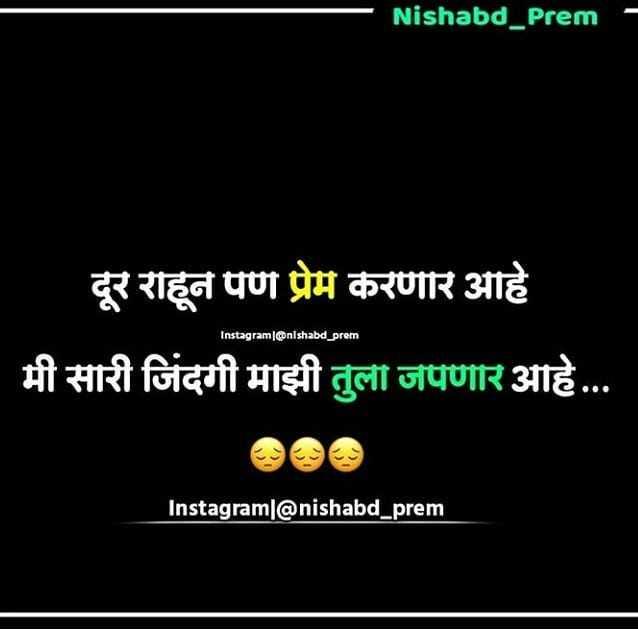💔जख्मी दिल - Nishabd _ Prem दूर राहून पण प्रेम करणार आहे Instagraml @ nlshabd _ prem ' मी सारी जिंदगी माझी तुला जपणार आहे . . . Instagraml @ nishabd _ prem - ShareChat