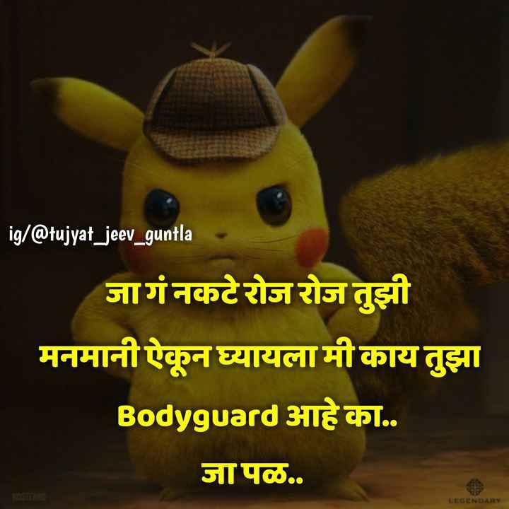 💔जख्मी दिल - ig / @ tujyat _ jeev _ guntla जागं नकटे रोज रोज तुझी मनमानी ऐकून घ्यायला मी काय तुझा Bodyguard आहे का . . जापळ . . LEGENDARY - ShareChat