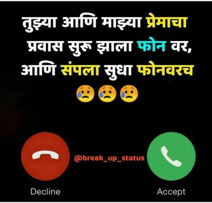 💔जख्मी दिल - तुझ्या आणि माझ्या प्रेमाचा प्रवास सुरू झाला फोन वर , आणि संपला सुधा फोनवरच @ break _ up _ status Decline Accept - ShareChat