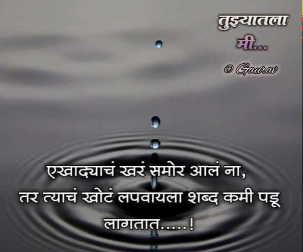 💔जख्मी दिल - तुझ्यातला मी . . . © Gaura एखादयाचं खरं समोर आलं ना , तर त्याचं खोटं लपवायला शब्द कमी पडू लागतात . . . . . ! - ShareChat
