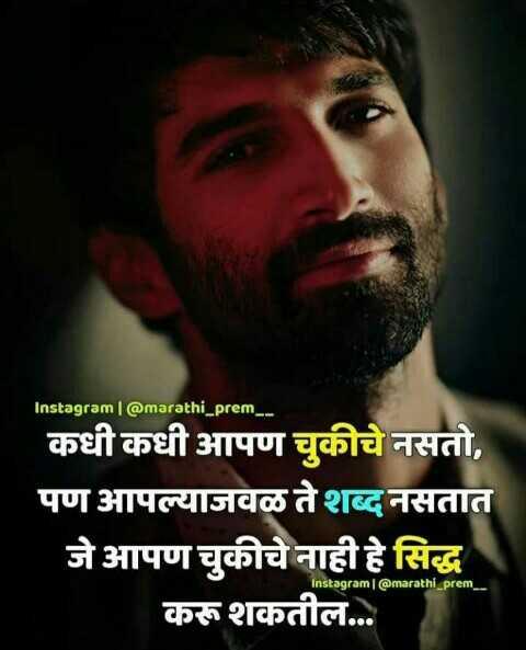 💔जख्मी दिल - Instagram @ marathi _ prem _ . _ कधी कधी आपण चुकीचे नसतो , पण आपल्याजवळ ते शब्द नसतात जे आपण चुकीचे नाही हे सिद्ध करू शकतील . . . Instagram | @ marathi _ prem . . . . - ShareChat