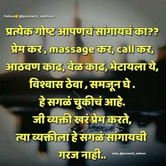 💔जख्मी दिल - follower @ premachi _ aathvan प्रत्येक गोष्ट आपणचं सांगायचं का ? ? प्रेम कर , massageकर , call कर , आठवण काढ , वेळ काढ , भेटायला ये , विश्वास ठेवा , समजून घे . हे सगळं चुकीचं आहे . जी व्यक्ती खरं प्रेम करते , त्या व्यक्तीला हे सगळं सांगायची गरज नाही . . . . . . . . - ShareChat