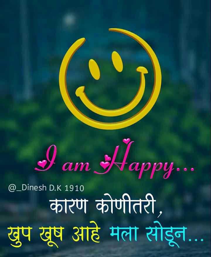 💔जख्मी दिल - @ _ Dinesh D . K 1910 I am Happy . . . कारण कोणीतरी , खुप खूष आहे मला सोडून . . . - ShareChat