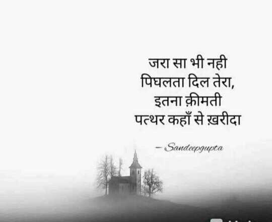 💔जख्मी दिल - जरा सा भी नही पिघलता दिल तेरा , इतना क़ीमती पत्थर कहाँ से ख़रीदा - Sanderpgupta - ShareChat
