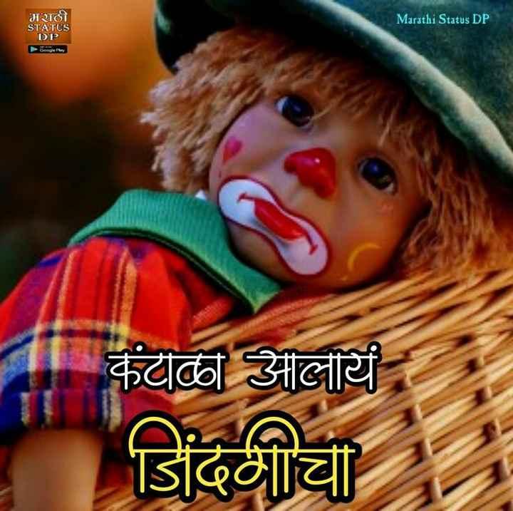 💔जख्मी दिल - मराठी STATUS DP Marathi Status DP कंटाळा आलायं जिंदगीचा - ShareChat