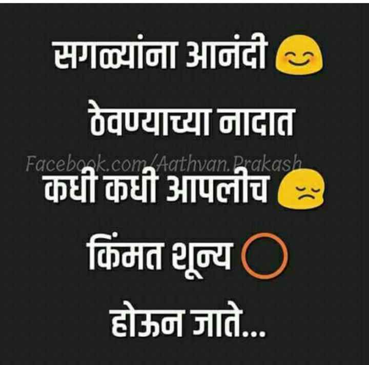 💔जख्मी दिल - सगळ्यांना आनंदी ठेवण्याच्या नादात Facebook . comgAathvan . prakash कधी कधी आपलाच किंमत शून्य होऊन जाते . . . - ShareChat