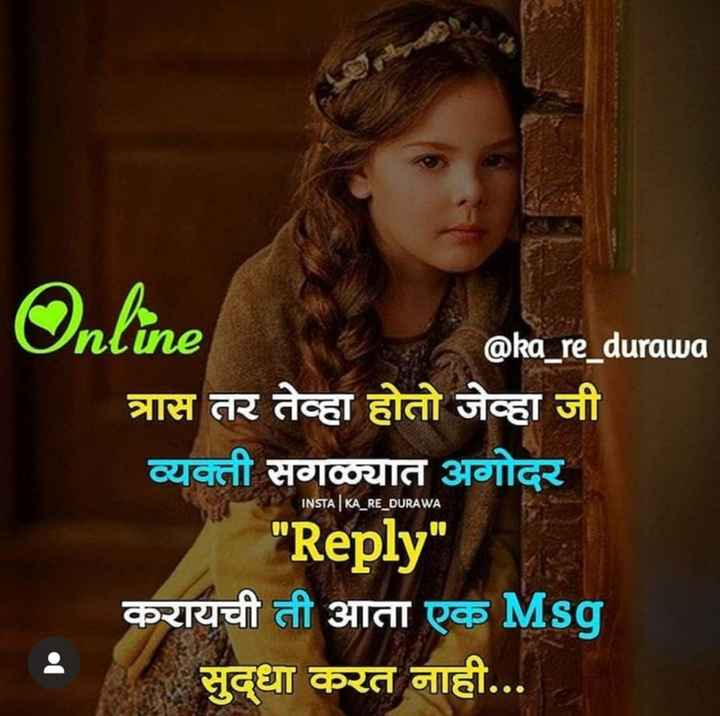 💔जख्मी दिल - Online @ ka _ re _ durawa त्रास तर तेव्हा होतो जेव्हा जी व्यक्ती सगळ्यात अगोदर Reply करायची ती आता एक Msg सुद्धा करत नाही . . . INSTA KA _ RE _ DURAWA - ShareChat