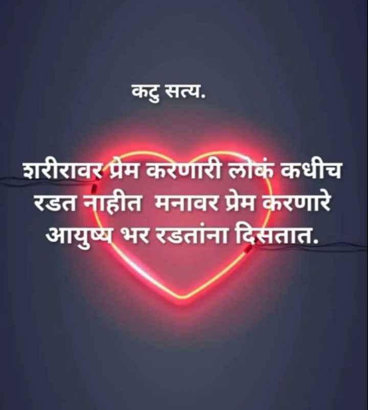 💔जख्मी दिल - कटु सत्य . शरीरावर प्रेम करणारी लोकं कधीच रडत नाहीत मनावर प्रेम करणारे आयुष्य भर रडतांना दिसतात . - ShareChat